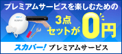 スカパー!プレミアム 0円はじめるサポート