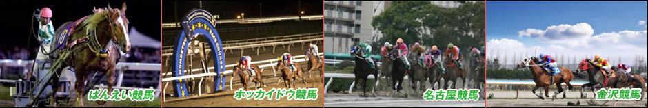ばんえい競馬、ホッカイドウ競馬、名古屋競馬、金沢競馬