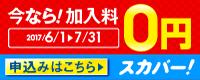 0yen_jigyosya_1705_200x80